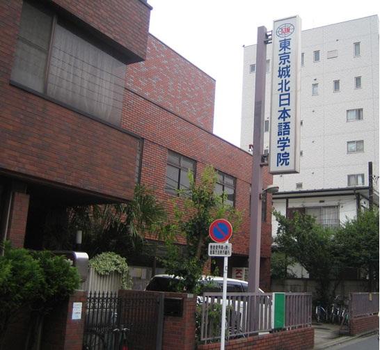 truong-nhat-ngu-Tokyo-Johoku